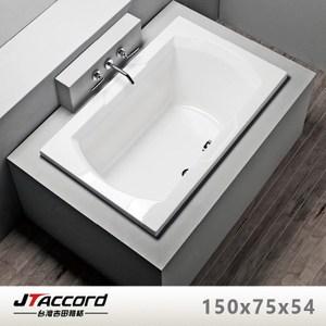 【台灣吉田】T126-150 長方形壓克力浴缸(空缸)150x75x54cm