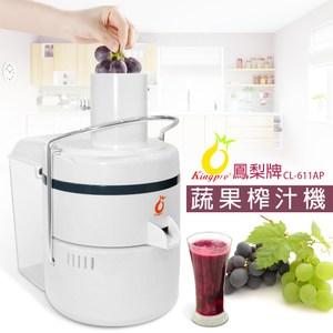【KINGPRO 鳳梨牌】蔬果榨汁機(CL-611AP)