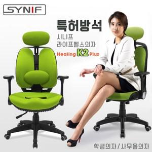 【SYNIF】韓國原裝Healing K2 Plus 雙背透氣坐墊人體工學椅-綠