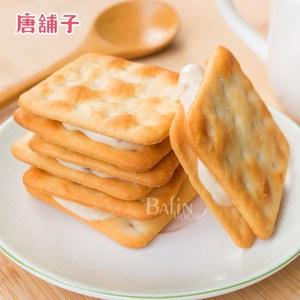 【唐舖子】牛軋蘇打餅(蔓越莓)140g