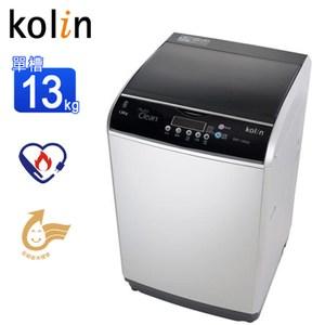 歌林13公斤單槽全自動洗衣機 BW-13S02~含基本安裝