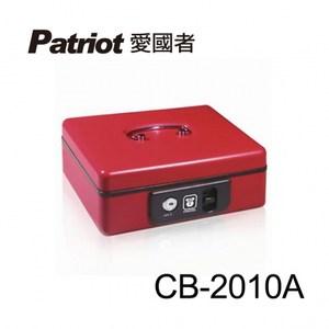 【愛國者】警報式現金保險箱(CB-2010A-紅色)