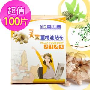【天明製藥】金門一條根黃金薑精油貼布(10片/盒)*10盒組