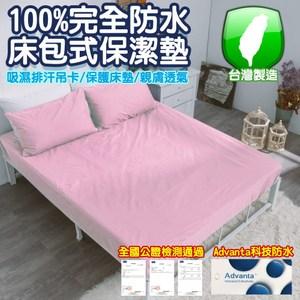 【eyah】台灣製專業護理級完全防水床包式保潔墊-雙人加大 嫩粉紅