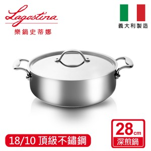 LAGOSTINA樂鍋 頂級五層鍋系列28CM不鏽鋼深煎平底鍋