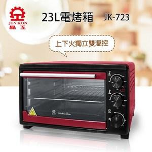 JINKON晶工牌23L電烤箱JK-723