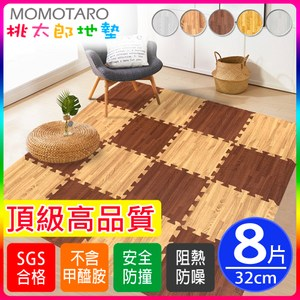 【MOMOTARO桃太郎地墊】貼合拼花32x32深淺木紋巧拼地墊8入淺木紋