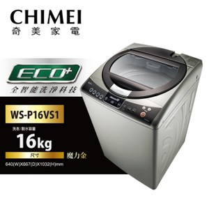 CHIMEI奇美16kg變頻直立式洗衣機 WS-P16VS1