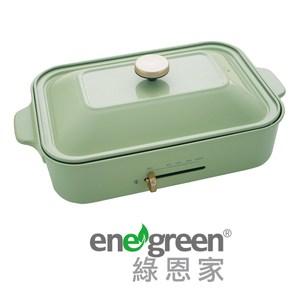 綠恩家enegreen日式多功能烹調電烤盤(田園綠)KHP-770TG
