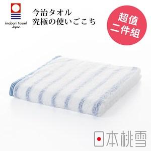 日本桃雪【今治輕柔橫條毛巾】超值兩件組 溫和藍