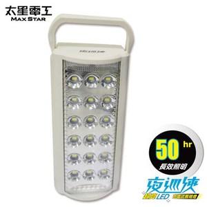 太星電工 IF600 夜巡俠超亮LED充電式照明燈
