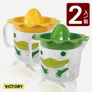 【VICTORY】手動榨汁器-青蛙(2入組)