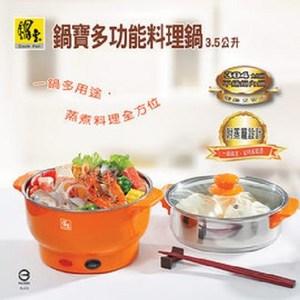 【鍋寶】3.5L多功能料理鍋