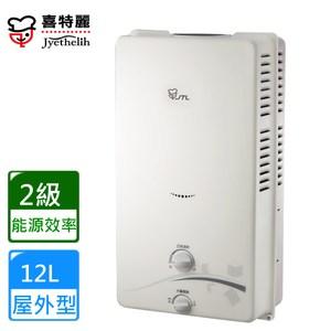 【喜特麗】JT-H1211 屋外大廈型自然排氣熱水器12L(天然瓦斯)