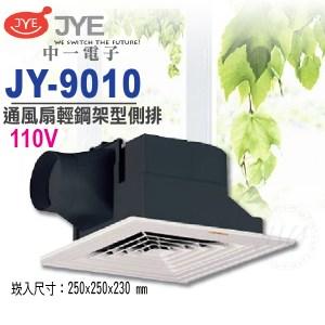 中一電工『JY-9010』110V輕鋼架型浴室通風扇 天花板輕鋼架專用