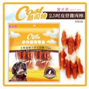 【酷司特】寵物零食-2.5吋皮骨雞肉棒*5包組(D001F52-2)