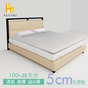 ASSARI-泰國進口100%天然乳膠床墊5cm(雙人5尺)