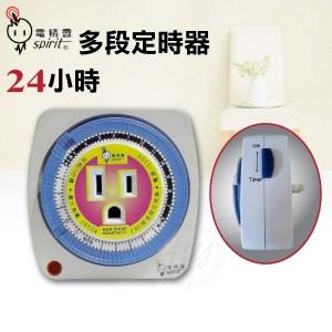 《電精靈 多段定時器》110V 插座式定時器 安裝設置簡單 15A
