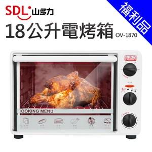 福利品【SDL 山多力】18公升電烤箱 (OV-1870)