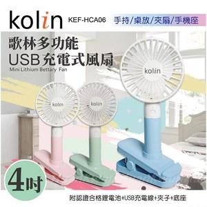 [特價]歌林 3吋便攜式手持涼風扇 KEF-HCA06