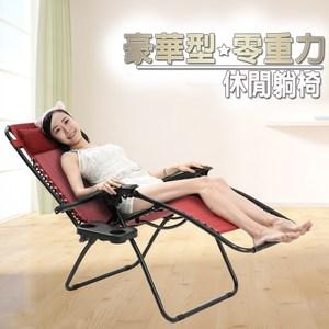 超星級零重力涼爽休閒躺椅(顏色任選)紅