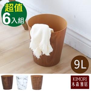 【木森雅居】KIMORIsimple系列日本技術木紋款垃圾桶9L-6入深木紋x6