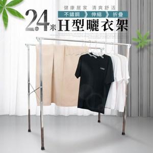 【IDEA】安全重力鎖2.4米H型不銹鋼曬衣架