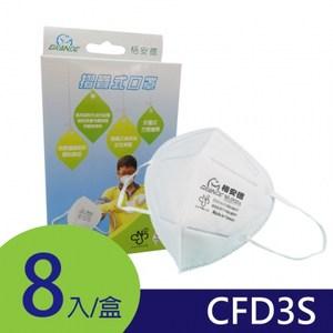 GRANDE 防霾歐規FFP1-CFD3S│立體防塵口罩│8片/盒