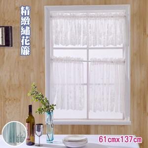 【三房兩廳】繡花咖啡簾61*137cm 窗簾/短簾/門簾/窗紗(白色)