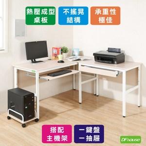 《DFhouse》頂楓大L型工作桌+1抽屜+1鍵盤+主機架-白楓木色白楓木色