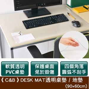 《C&B》DESK MAT透明桌墊 / 地墊 - 90*60CM