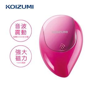 KOIZUMI 音波磁氣美髮梳 攜帶款附保護蓋-桃紅 KZB-0050