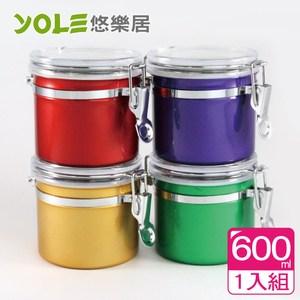 【YOLE悠樂居】CANDY不鏽鋼密封保鮮罐-600ML