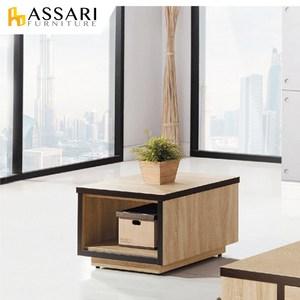 ASSARI-艾利多小茶几(寬60x深60x高45cm)