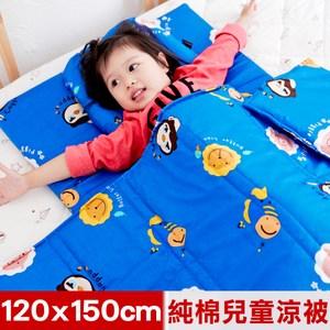 【奶油獅】同樂會系列-100%精梳純棉兒童涼被/夏被4x5尺(宇宙藍)