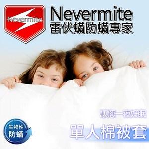 【Nevermite 雷伏蟎】天然精油全包式單人防蟎棉被套