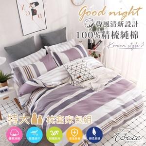 【FOCA多瑙河】特大 韓風設計100%精梳純棉三件式薄枕套床包組特大