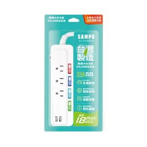 SAMPO 3孔4開3插6尺USB延長線 EL-U43R6U21