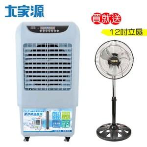 大家源 30L勁涼負離子遙控水冷扇TCY-8907/05送12吋立扇