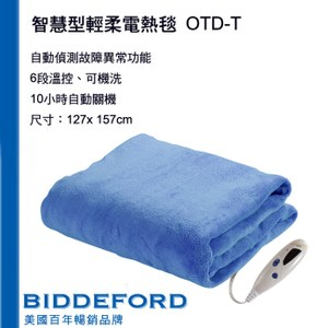 【BIDDEFORD】智慧型輕柔電熱毯 OTD-T