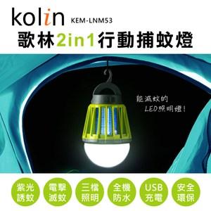 【Kolin 歌林】2in1行動捕蚊燈(KEM-LNM53)