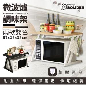 【MS】耐重升級-微波爐調味收納架(2款/贈便利掛勾)2色可選Z字黑+黑胡桃