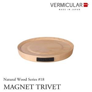 日本Vermicular原木磁鐵鍋墊18cm白楓木(黑)