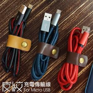 皮革充電線 鋁合金 皮紋 傳輸線 數據線 Micro USB接口 適用紅色