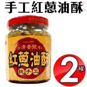 2罐金黃酥脆純手工紅蔥油酥1罐240g/拌麵/拌飯/拌菜/調味/料理