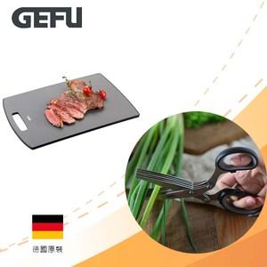 Gefu 大型砧板 13990 + Gefu 青蔥香草剪刀 12660