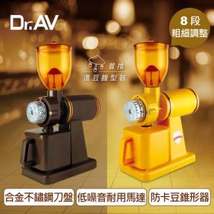 【Dr.AV 聖岡科技】經典款專業咖啡 磨豆機(BG-6000-兩色任黃色