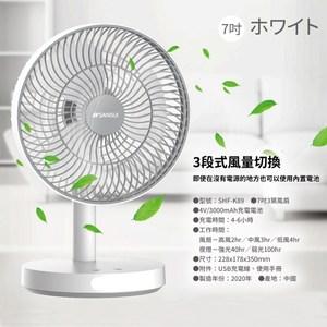 山水7吋輕薄USB大風量桌上型充電式風扇電風扇SHF-K89