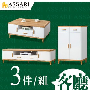 ASSARI-溫妮客廳三件組(4尺大茶几+7尺電視櫃+4尺鞋櫃)