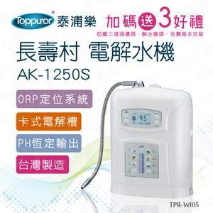 【泰浦樂】長壽村電解水機AK-1250S(含安裝)